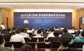 2019江苏(无锡)养老服务国际合作交流会成功举办!